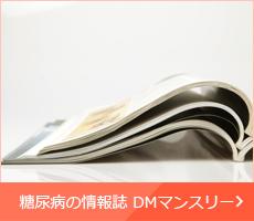 糖尿病の情報誌 DMマンスリー