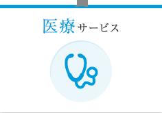 医療サービス