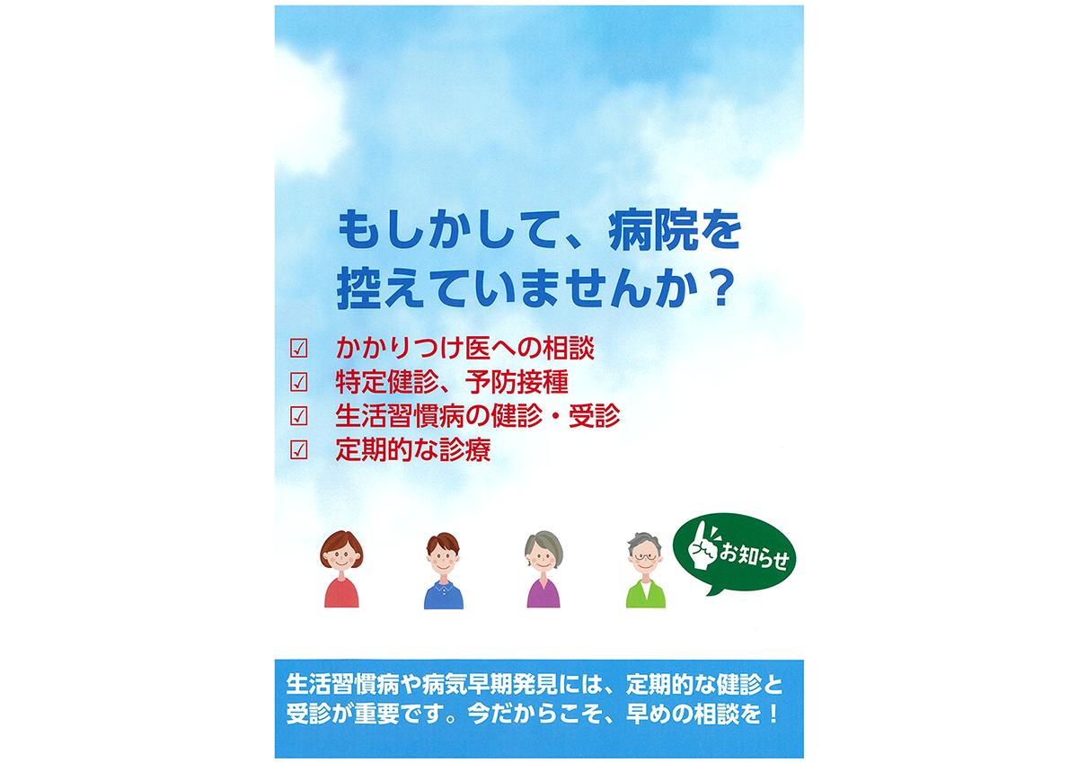 コロナ 病院 県 埼玉