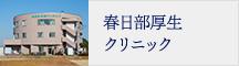 春日部厚生クリニック