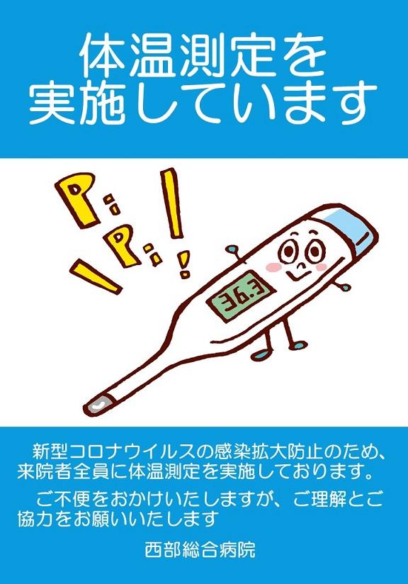 測定 体温